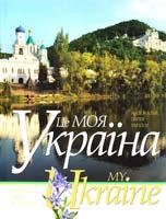 Пилип'юк Василь Це моя Україна = My Ukraine: фотоальбом. Т. 2. Національні парки України 978-966-7594-53-4