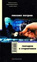 Петров Михаил Гончаров и стервятники 5-9524-2420-1