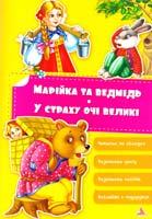 Тумко Ірина Марійка та ведмідь. У страху очі великі 978-617-594-994-8