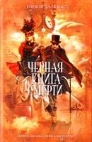 Далквист Гордон Черная книга смерти 978-5-699-49948-9