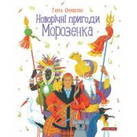 Онищенко Ганна Новорічні пригоди Морозенка 978-617-7560-32-5