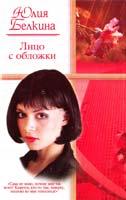 Белкина Юлия Лицо с обложки 5-17-027956-6
