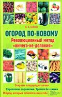 Бублик Борис Огород по-новому. Революционный метод «ничего-не-делания» 978-966-14-5230-4