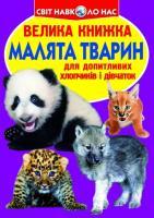 Зав'язкін Олег Велика книжка. Малята тварин 978-617-7277-73-5