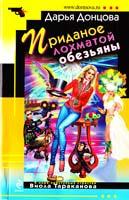 Донцова Дарья Приданое лохматой обезьяны 978-5-699-46646-7