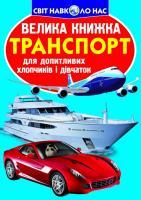 Зав'язкін Олег Велика книжка. Транспорт 978-617-7352-60-9