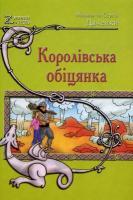 Дяченки Сергій та Марина Королівська обіцянка 978-966-2938-11-5