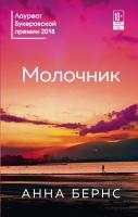 Бернс Анна Молочник 978-966-993-120-7