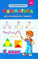 Зеркальна Тетяна Математика. Веселі вирази і задачі. 1 клас 978-966-284-192-3