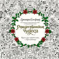 Бэсфорд Джоанна Рождественские чудеса. Книга для творчества и вдохновения 978-5-389-15489-6