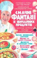 Попова Олена Смачнi фантазiї зi звичайних продуктiв 978-966-338-952-3