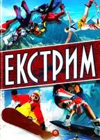 Шаповалов Д. Екстрим 978-617-695-224-4