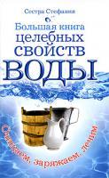 Сестра Стефания Большая книга целебных свойств воды 978-5-17-058669-1
