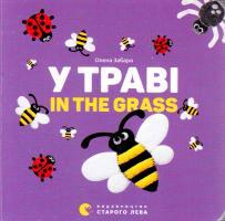 Забара Олена У траві = In The Grass 978-617-679-315-1