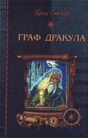 Стокер Брем Граф Дракула 966-8114-83-3
