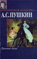 Пушкин Пиковая дама: Проза 966-03-2384-0