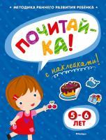 Земцова Ольга ПОЧИТАЙ-КА (5-6 лет) (с наклейками) 978-5-389-05340-3