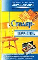 сост. В. А. Барановский Столяр-плотник 978-985-513-450-4