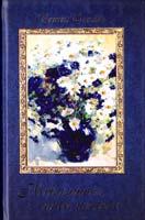 Есенин Сергей Несказанное, синее, нежное... 978-617-594-287-1