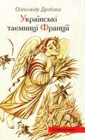 Дробаха Олександр Українські таємниці Франції 978-966-1676-38-0