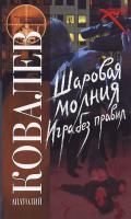 Ковалев Анатолий Шаровая молния. Игра без правил 978-5-17-049567-2