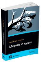 Гоголь Никола Мертвые души 978-617-7489-79-4