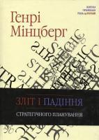 Мінцберг Генрі Зліт і падіння стратегічного планування 978-966-8961-14-4
