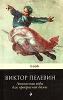 Пелевин Виктор Ананасная вода для прекрасной дамы 978-5-699-54634-3