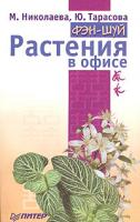 М. Николаева, Ю. Тарасова Фэн-шуй. Растения в офисе 5-469-00426-0