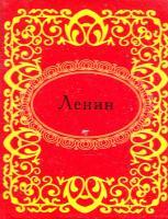 Ленин Владимир Ленин 978-966-03-5663-4