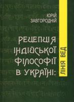 Завгородній Юрій Рецепція індійської філософії в Україні: лінія Вед 978-966-02-6825-8