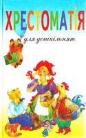 Шевченко О. Хрестоматія для дошкільнят. 4-5 років: Посібник для батьків та вихователів дитячих садків 966-7657-81-7