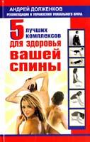 Долженков Андрей 5 лучших комплексов для здоровья вашей спины 978-5-17-067629-3