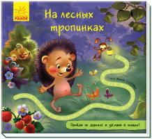 Сонечко Ірина Книжка с дорожкой. На лесных тропинках