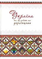 Лаврик О. Україна. Все, що робить нас українцями 978-617-7203-05-5