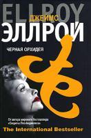 Джеймс Эллрой Черная орхидея 978-5-9757-0136-7