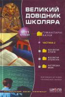 Косенко Великий довiдник школяра гуманiтарний Кн2 966-8114-93-0