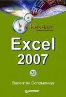 Валентин Соломенчук Excel 2007 978-5-91180-677-4