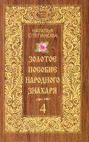 Степанова Наталья Золотое пособие народного знахаря. Книга 4 978-5-386-09141-5