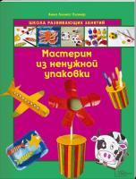 Анна Ллимос Пломер Мастерим изненужной упаковки 978-966-14-4747-8
