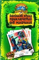 Веркин Эдуард Большая книга приключений для мальчиков 978-5-699-24529-1