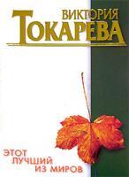 Виктория Токарева Этот лучший из миров 5-17-005808-х