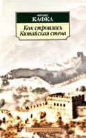 Кафка Франц Как строилась Китайская стена 978-5-389-01885-3