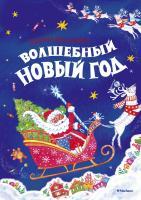 Дружинина Марина Волшебный Новый год 978-5-389-06081-4