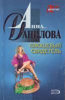 Данилова А.В. Плюшевый свидетель 5-699-10298-1