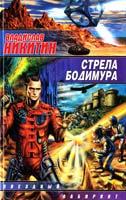 Никитин Владислав Стрела Бодимура 5-17-026537-9