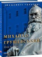 Юлія Тагліна Михайло Грушевський 978-966-03-8336-4