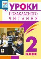 Птиць Богдана Іванівна Уроки позакласного читання. 2 клас. Посібник для вчителя 978-966-10-2745-8