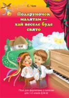 Чиж Світлана Андріївна Подаруночок малятам - хай веселе буде свято: Пісні для фортепіано з голосом для 1-2 класів ДМШ 978-966-10-2044-2