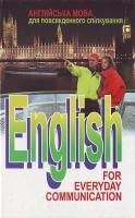 Англійська мова для повсякденного спілкування: Підручник 966-642-299-9
